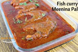 Fish Curry recipe | Masala fish curry recipe