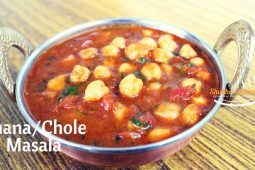 Kabuli Chana Masala recipe | Chole masala | Panjabi chole masala Recipe